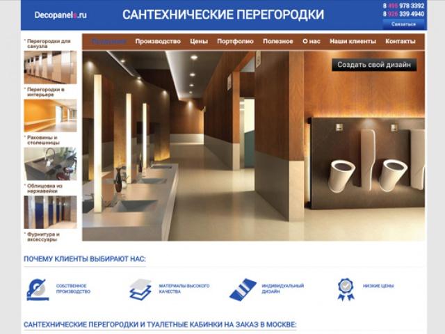 Сайт производителя сантехнических перегородок