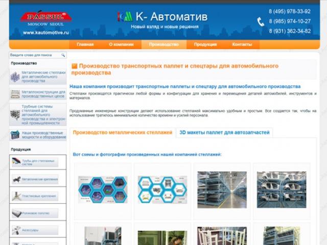 Сайт производителя стеллажей и паллет
