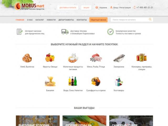 Интернет-магазин по продаже продуктов питания и хозтоваров