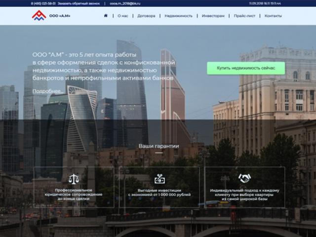 Сайт компании по продаже конфискованной недвижимости