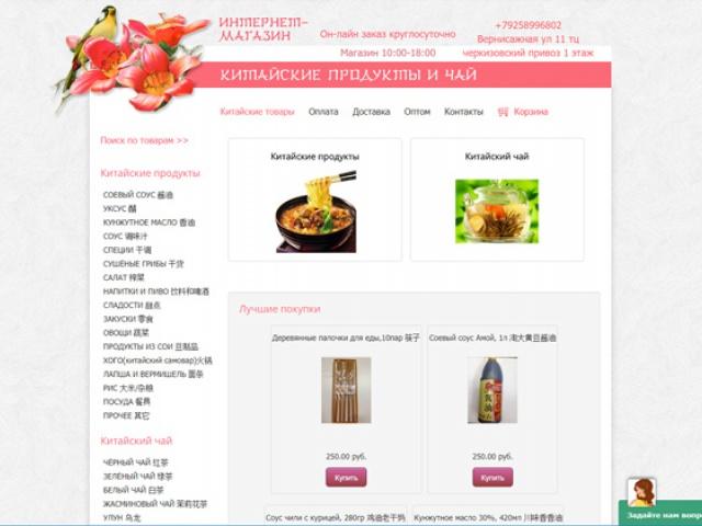 Интернет-магазин китайских продуктов