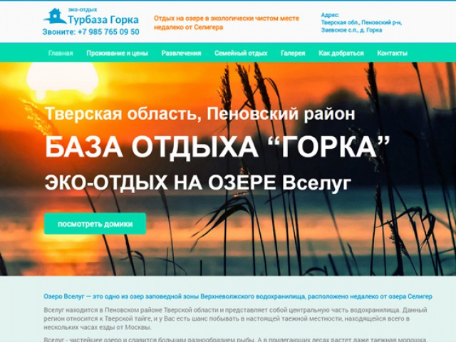 Сайт турбазы