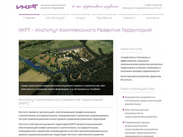 Сайт для института - ИКРТ