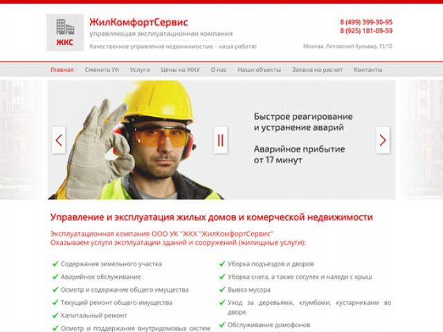 Сайт для эксплуатационной компании ЖКХ