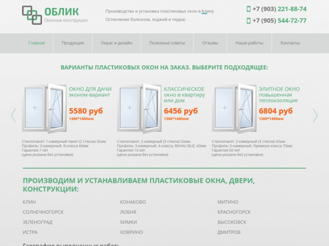 Сайт производителя пластиковых окон и конструкций, Клин