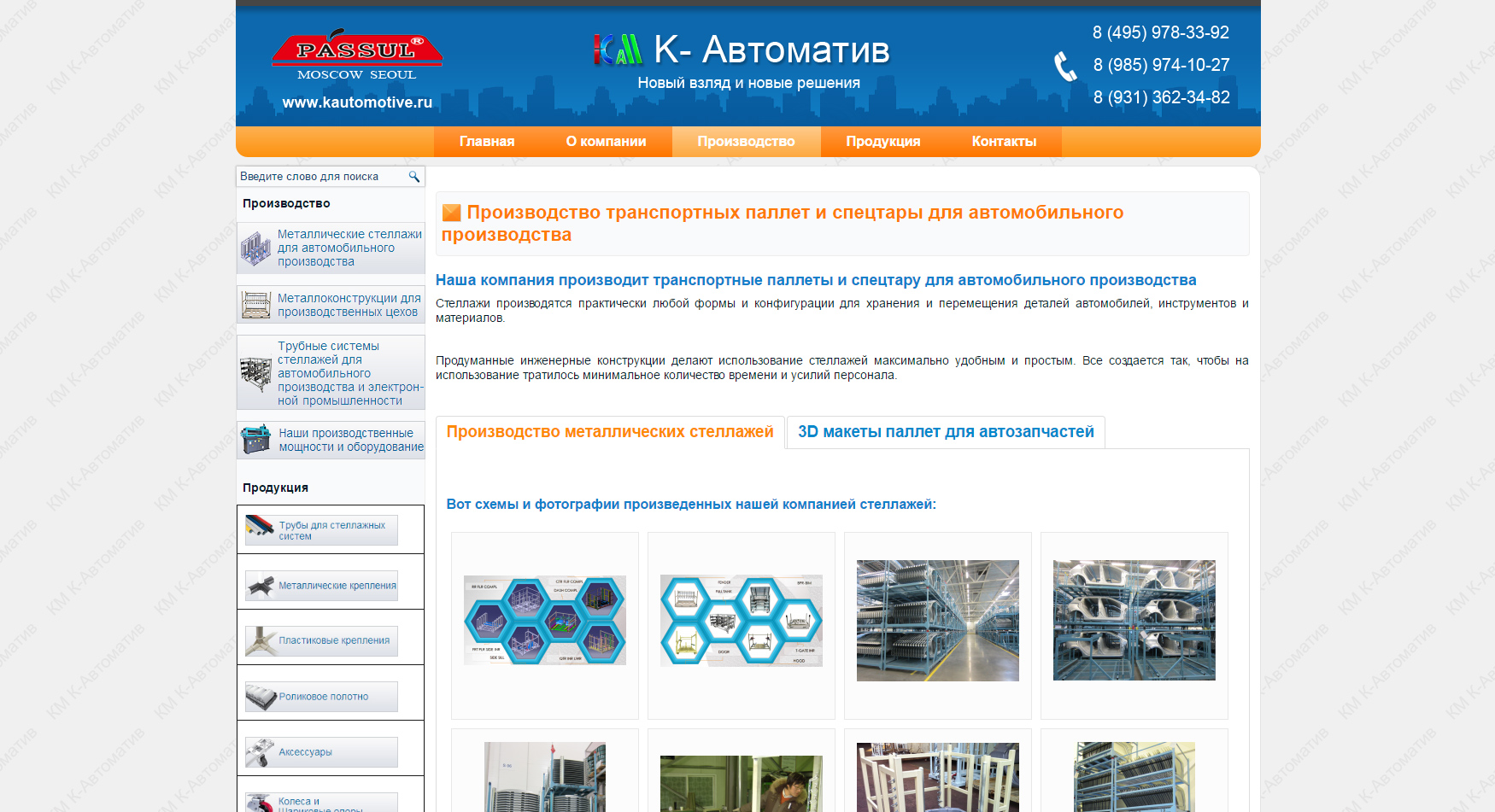 http://kautomotive.ru