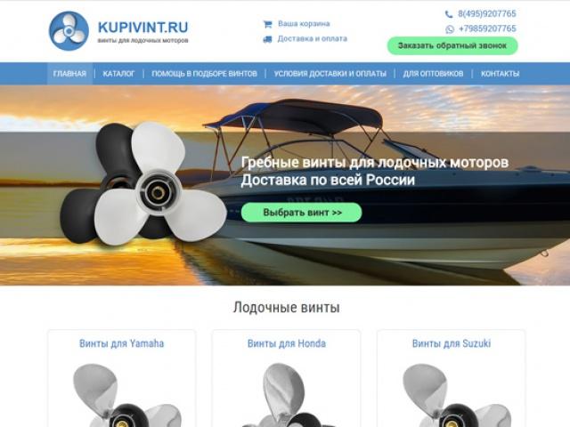 Интернет-магазин по продаже винтов для лодок