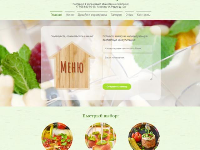 Сайт кейтеринговой компании