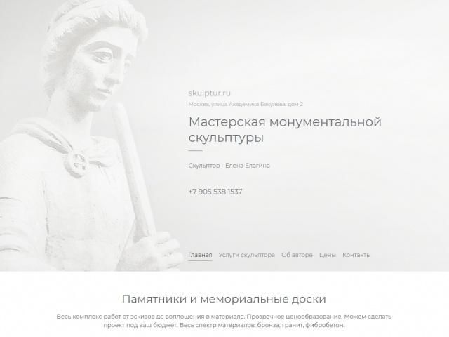 Сайт для скульптора Елены Елагиной