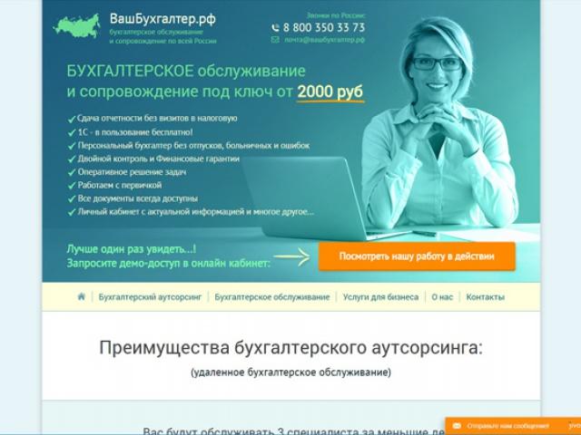 Сайт бухгалтерии на аутсорсе