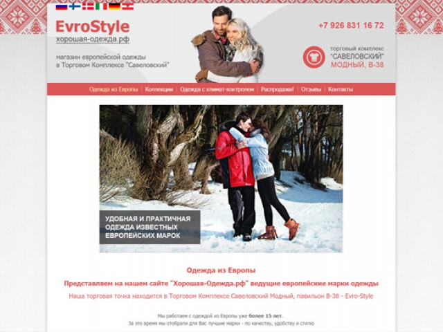 Сайт продавца одежды из Европы