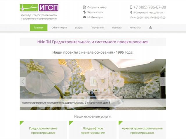Сайт для института - ИГСП