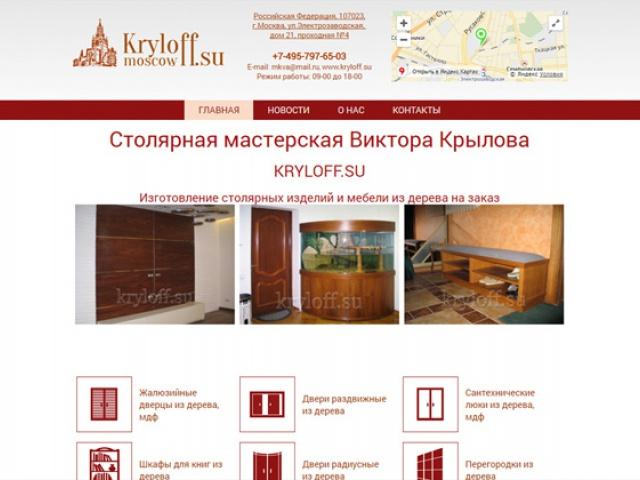 Сайт производителя мебели на заказ