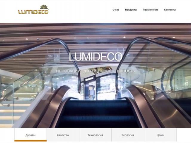 Сайт для производителя световых панелей