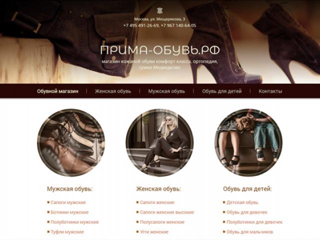 Сайт магазина обуви
