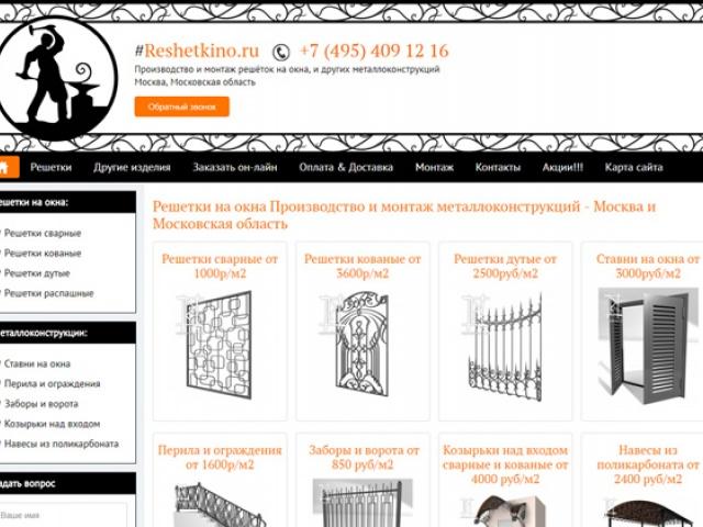 Сайт для производителя металлических решеток