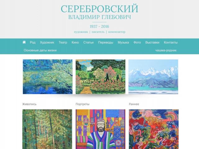 Сайт работ художника Серебровского