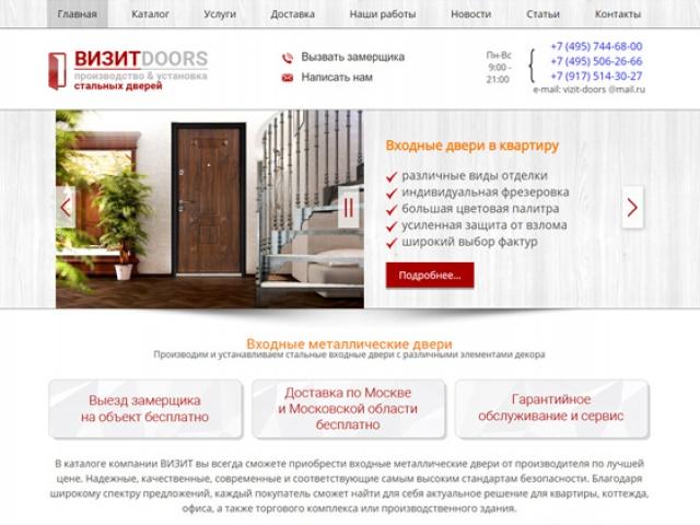 Сайт для производителя металлических дверей