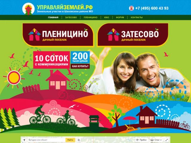 Сайт продажи земельных участков